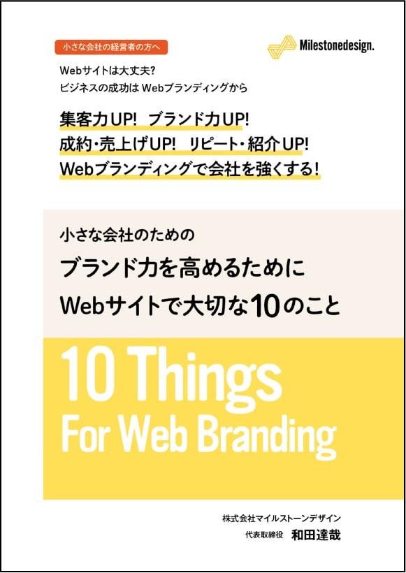 Webサイトは大丈夫?ビジネスの成功はWebブランディングから