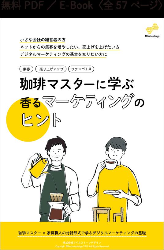 無料PDF/E-Book〈全57ページ〉