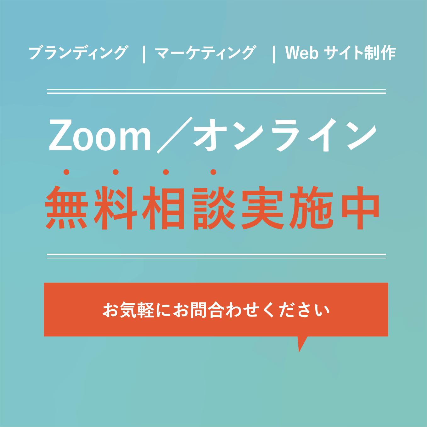 Zoom/オンライン 無料相談実施中